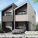 《仲介手数料無料》東柏ケ谷小中学区の新築一戸建て3LDK!