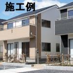 《仲介手数料無料》荻野小学校区Ⓟ2台!敷地面積45坪超の新築4LDK!
