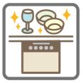 食洗機付(キッチン)