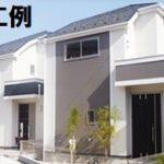 【新築一戸建て】相鉄本線「かしわ台」駅徒歩8分◆4LDKカースペース2台!