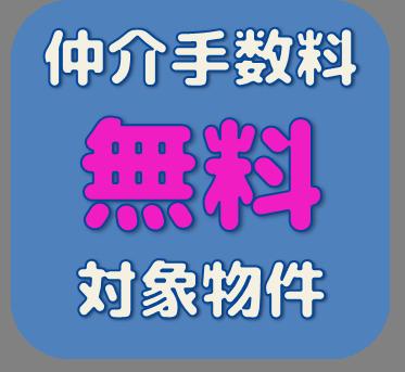 【リノベーションマンション】相模原駅徒歩4分!「エレクティオン相模原15」1LDK+2S!