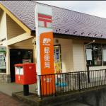 森の里郵便局 約300m(周辺)