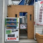敷地内に飲料自動販売機有り(外観)