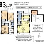 ロフト付3LDK!(間取)
