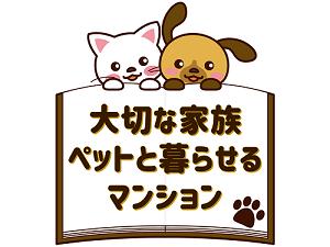 【リノベーションマンション】相鉄線「さがみ野」駅徒歩15分◇8階3LDK!ペット可!